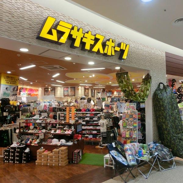 MURASAKI SPORTS ムラサキスポーツ